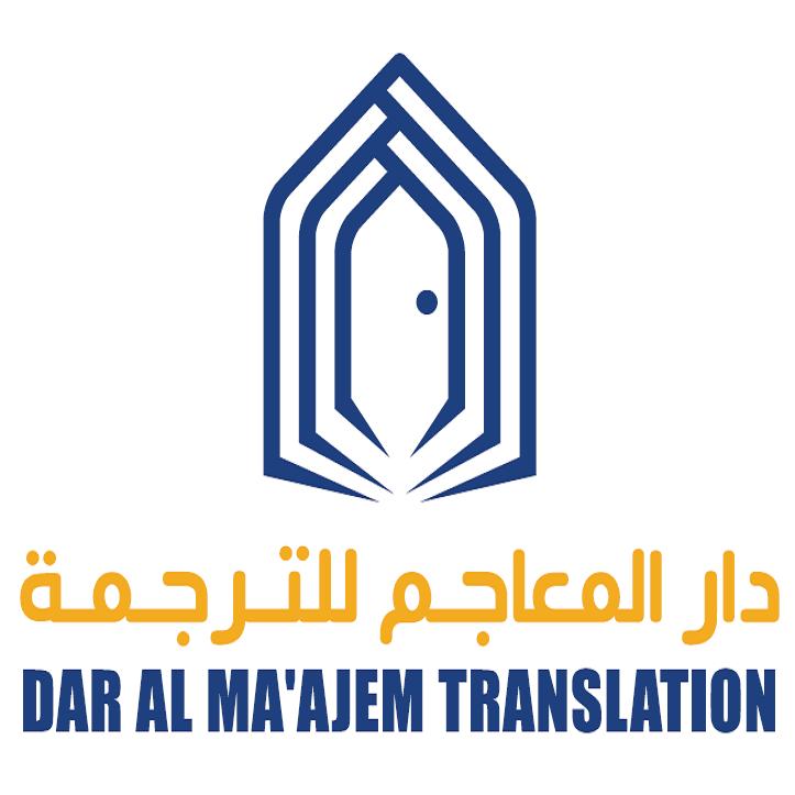 خدمات ترجمة عربي تركي دار المعاجم