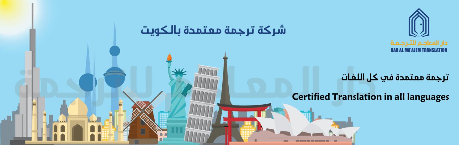 شركة ترجمة معتمدة في الكويت دار المعاجم للترجمة الرسمية دار المعاجم