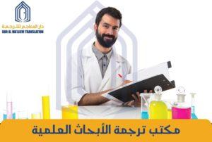 مكتب ترجمة الابحاث العلمية والأكاديمية في الكويت