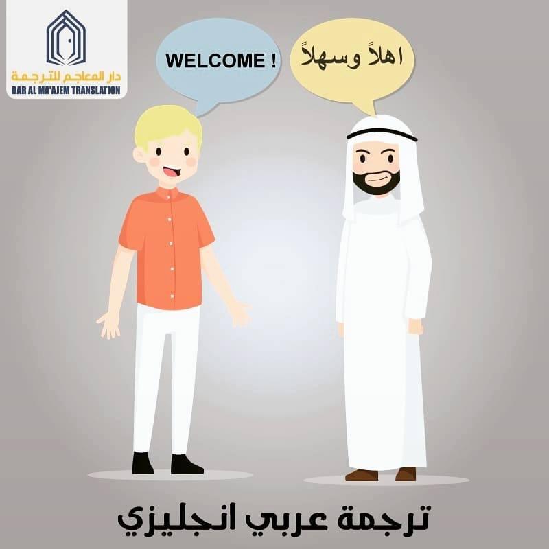 نهائي سحب مسحة ترجمه من العربي الى الانجليزي Kogglyatravel Com