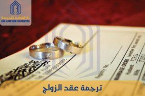 ترجمة عقد زواج دار المعاجم