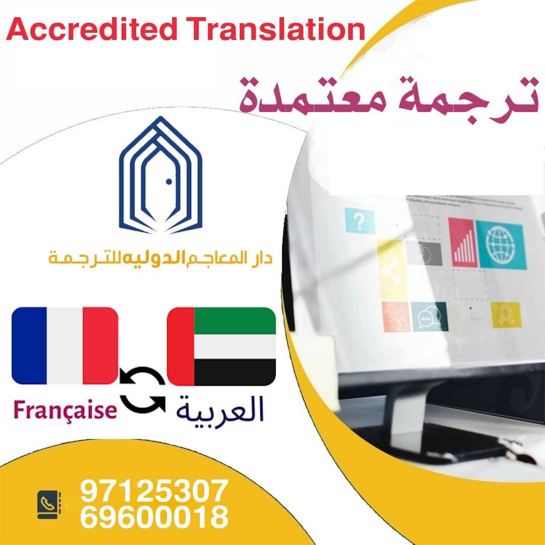 ترجمة من العربية الى الفرنسية