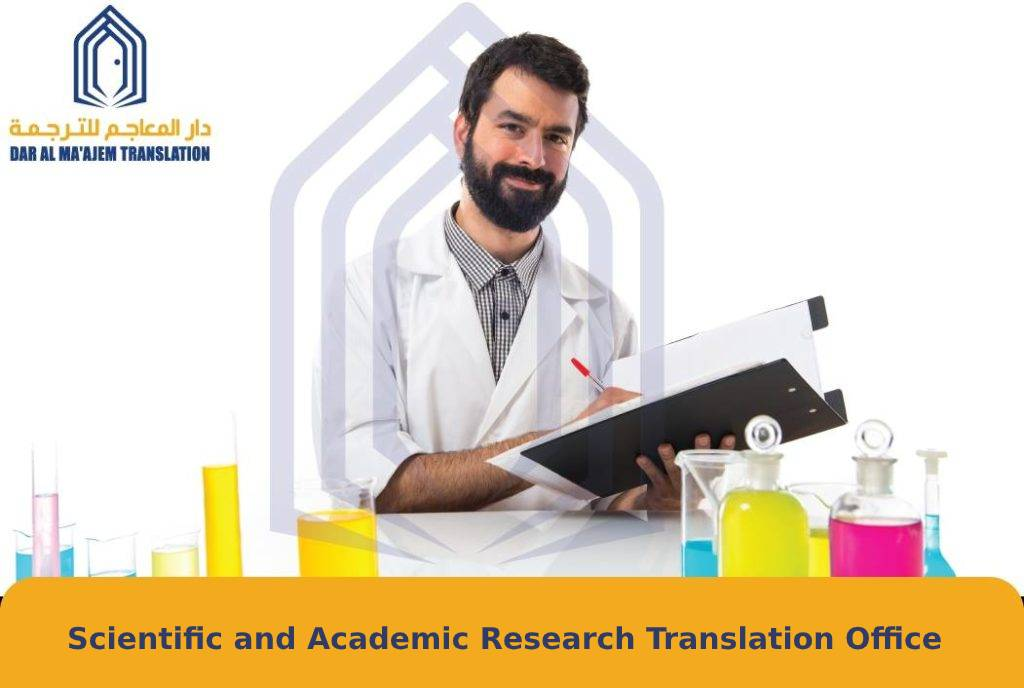 Scientific and Academic Research Translation Office in Kuwait