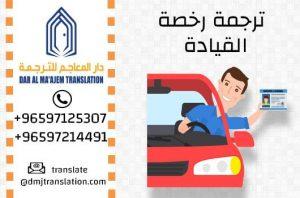 ترجمة رخصة قيادة