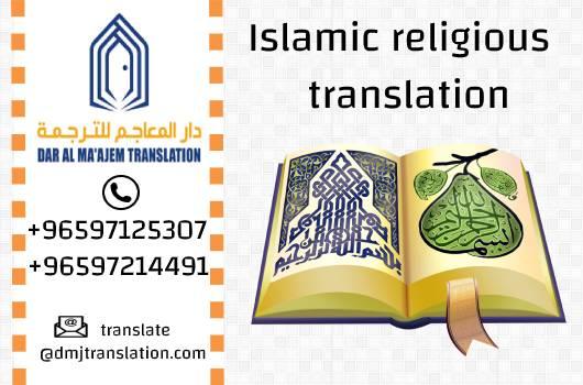 الترجمة الدينية الإسلامية