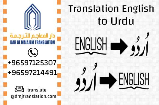 Translation English to Urdu
