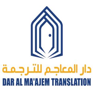 30716149 2056329677942143 8395716338378604544 n 300x300 - شركة ترجمة معتمدة في الكويت دار المعاجم للترجمة الرسمية
