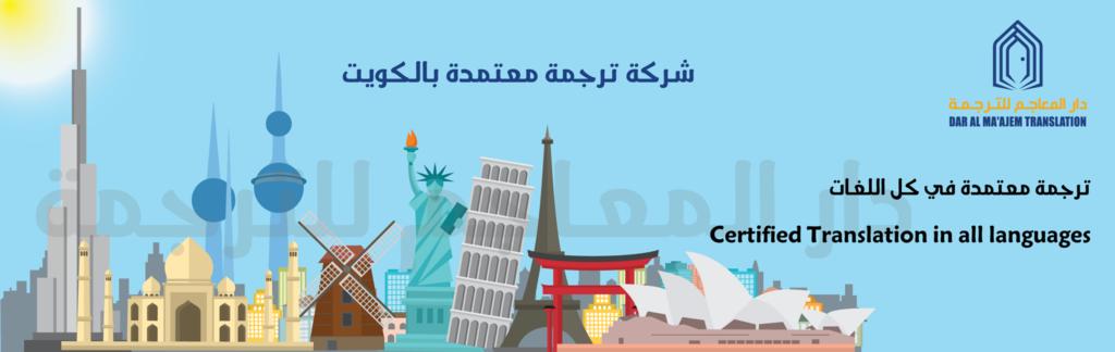certefied translation office in Kuwait 1024x324 - شركة ترجمة معتمدة في الكويت دار المعاجم للترجمة الرسمية