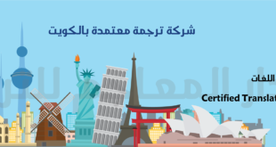 شركة ترجمة معتمدة في الكويت