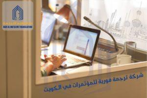 ترجمة فورية للمؤتمرات في الكويت 1 300x200 - شركة ترجمة فورية للمؤتمرات في الكويت