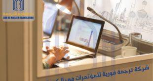 شركة ترجمة فورية للمؤتمرات في الكويت