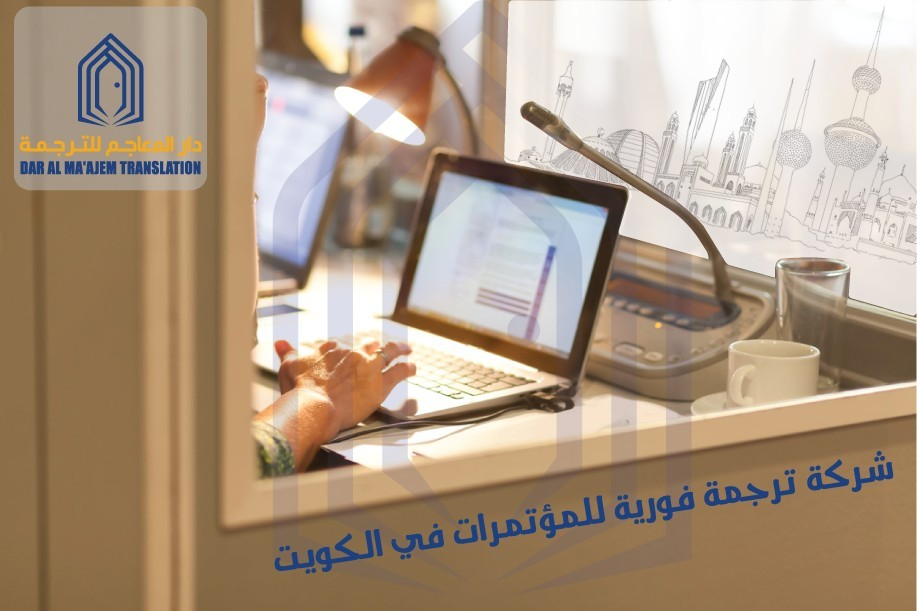ترجمة فورية للمؤتمرات في الكويت 1 - شركة ترجمة فورية للمؤتمرات في الكويت