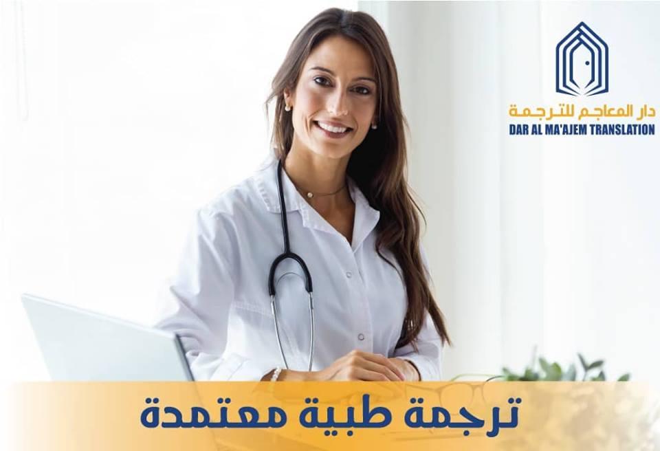 medical translation office min - ترجمة تقارير طبية
