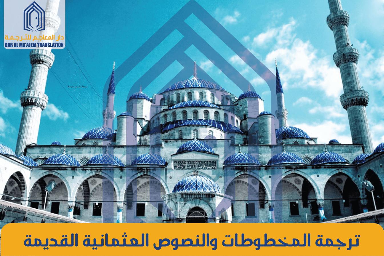 translate old turkish words othmani - ترجمة عثمانية