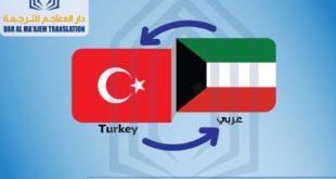 ترجمة تركي عربي والعكس