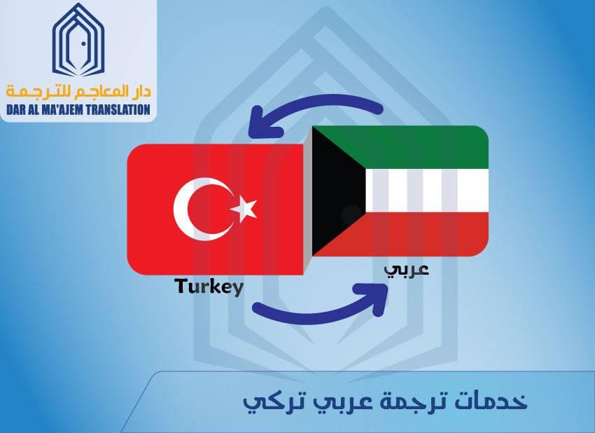 turkish transaltion office arabic english  - خدمات ترجمة عربي تركي