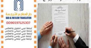 مكاتب ترجمة عقود الزواج