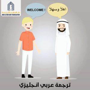 Translate English to Arabic DmjTranslation 300x300 - خدمات ترجمة عربي انجليزي