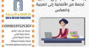 ترجمة الماني إلى عربي وانجليزي
