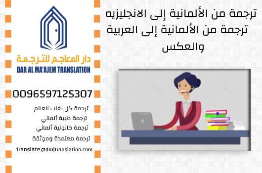 Germany Translation into arabic and english and world wide 1 - شركة ترجمة الماني انجليزي <> عربي