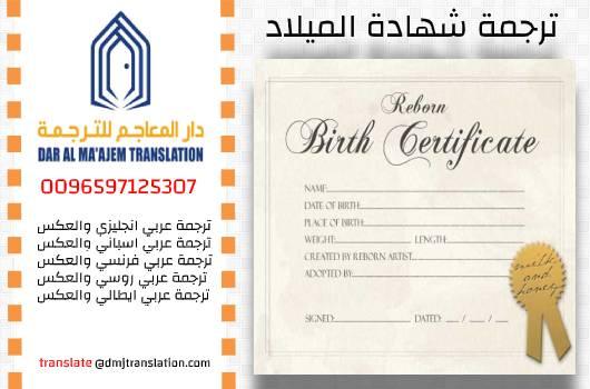 شهادة ميلاد - ترجمة شهادة ميلاد