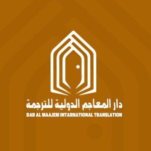 dmjtranslation logo 300x300 - خدمات ترجمة روسي في الكويت