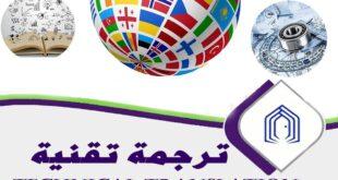 Technical Translation Agency