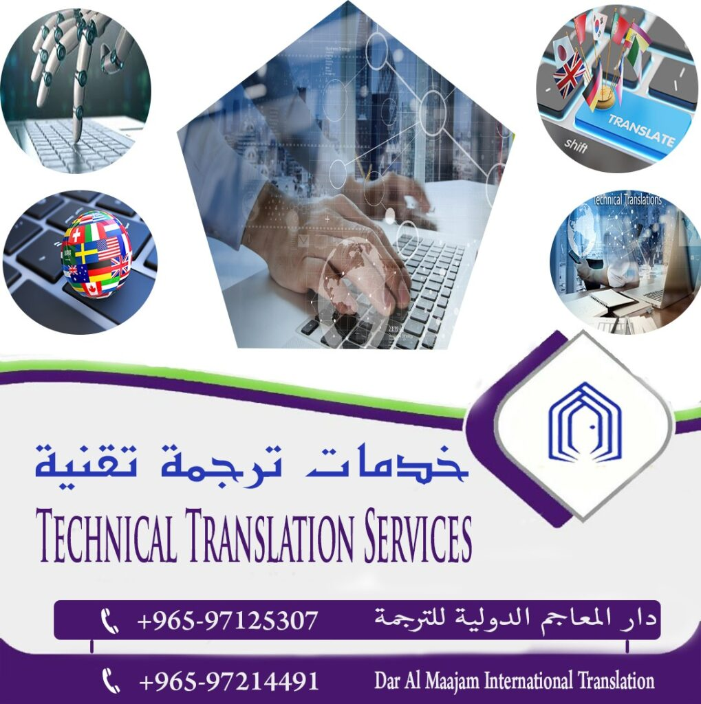 Technical Translation Assignment Writing 1019x1024 - Technical Translation Assignment Writing