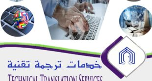 Technical Translation Assignment Writing