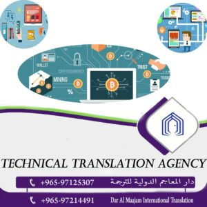 Technical Translation from Spanish to English 300x300 - Technical Translation from Spanish to English