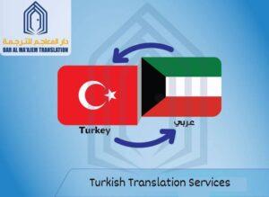 Turkish Translation Services 300x219 - Turkish Translation Services