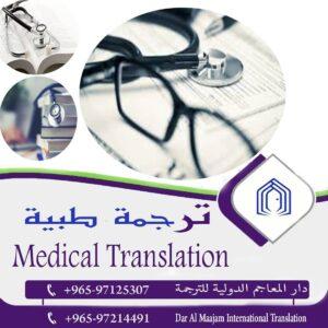medical translation 300x300 - Professional Medical Reports Translation