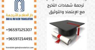 ترجمة الشهادات الدراسية