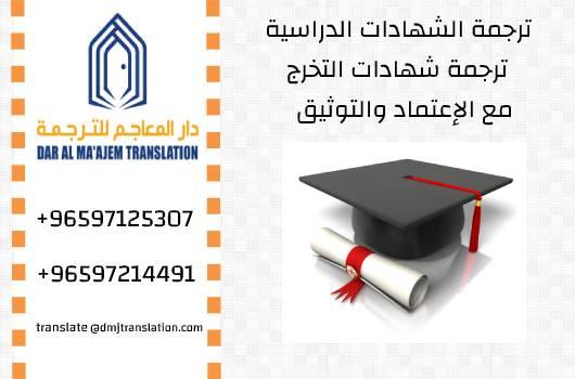 الشهادات الدراسية - ترجمة الشهادات الدراسية