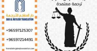 ترجمة نصوص قانونية