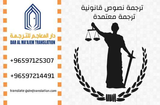نصوص قانونية - ترجمة نصوص قانونية