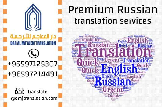 Professional document translation services agency 2 - Premium Russian translation services