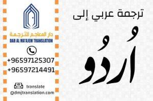 عربي اردو 300x198 - ترجمة عربي اردو