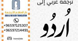 ترجمة عربي اردو