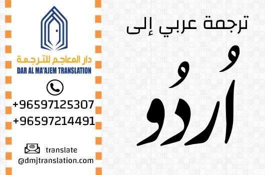 عربي اردو - ترجمة عربي اردو