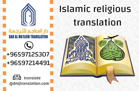 Islamic religious translation - خدمات الترجمة الدينية الإسلامية