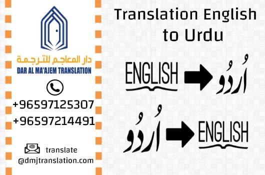 Translation English to Urdu - Translation English to Urdu