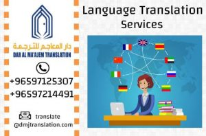 Language Translation Services 300x198 - Language Translation Services