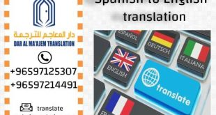 Spanish to English translation