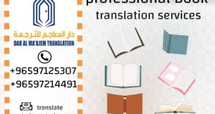 Book translation services