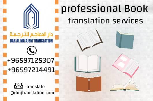 DMJ Translation Templete 1 2 - Book translation services