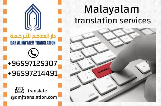 Arabic to Malayalam