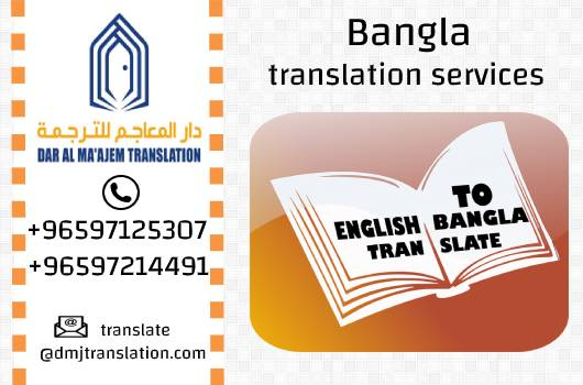 Bangla Translation Services - Bangla Translation Services