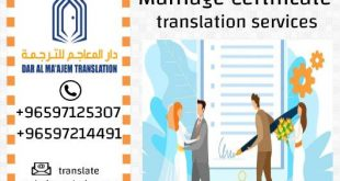 Marriage Certificate Translation dar maajim