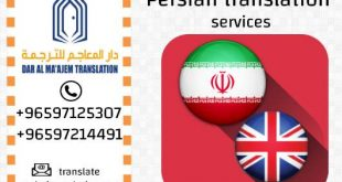 Persian translation English
